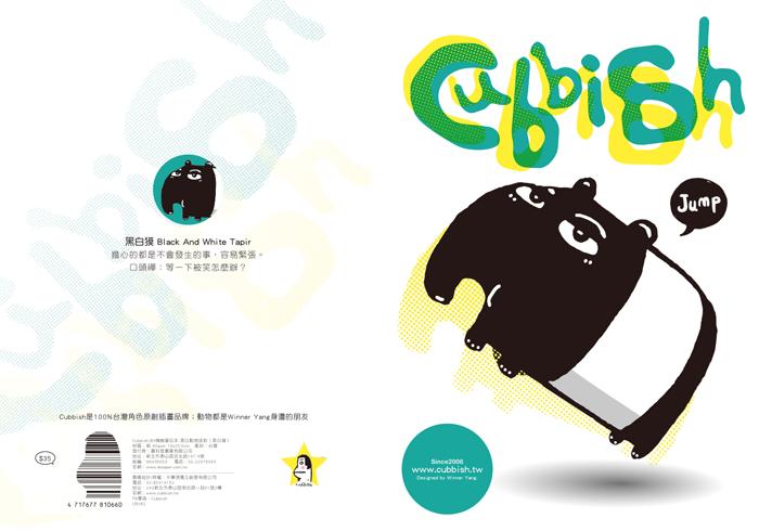 2009发行-cubbish没方向感的动物绘本(松岗)